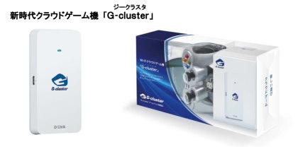 新時代クラウドゲーム機 G-cluster(ジークラスタ)