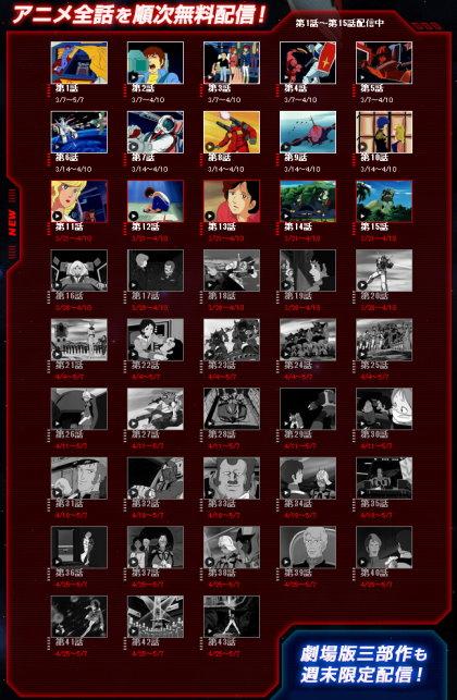 史上初!全話Web 無料配信 TVアニメ「機動戦士ガンダム」全43話