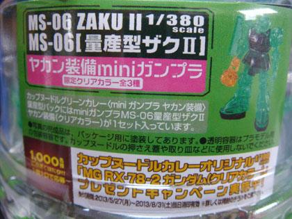 カップヌードルグリーンカレー miniガンプラ ヤカン装備 量産型パック MS-06 ZAKU II