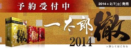 ichitaro2014_131204.jpg