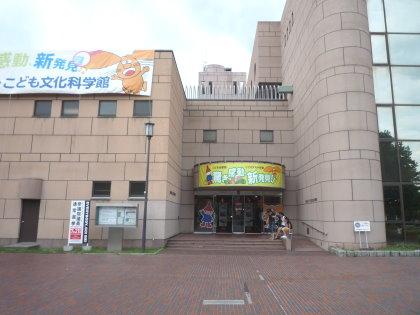 広島こども文化科学館