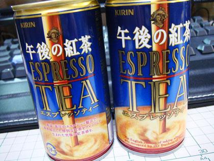 午後の紅茶 エスプレッソティー