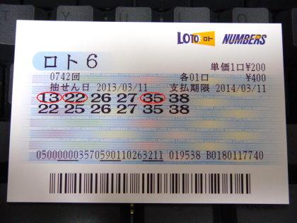 ロト6 第709回 5等当選