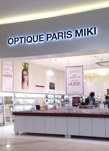 イオンモール広島祇園 OPTIQUE PARIS MIKI
