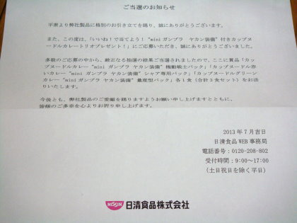 miniガンプラ ヤカン装備付カップヌードルカレー