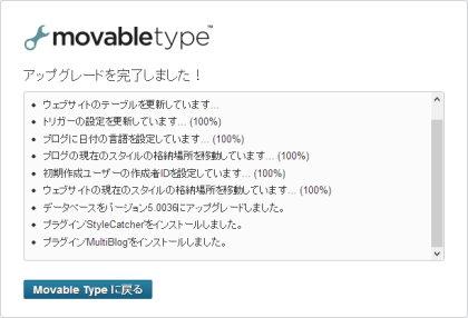 Mobavle Type 5.2.6