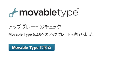 movabletype528_131019.png