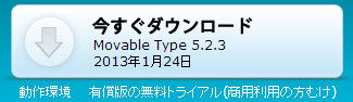 Movable Type 5.2.3 リリース開始