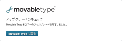 Movable Type 5.2.7 対応完了