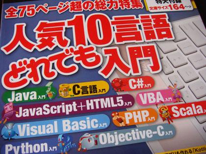 日経ソフトウェア 2013年5月号