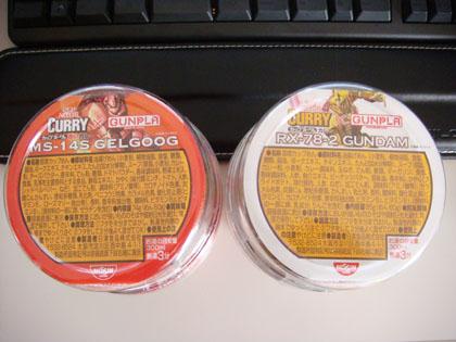 カップヌードルカレー発売40周年記念商品 miniガンプラ