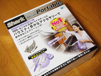 シャークスチーム ポータブル パープル ロック機能付 AM SSP-PLAM