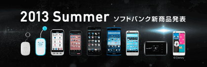 2013 Summer ソフトバンク新商品発表