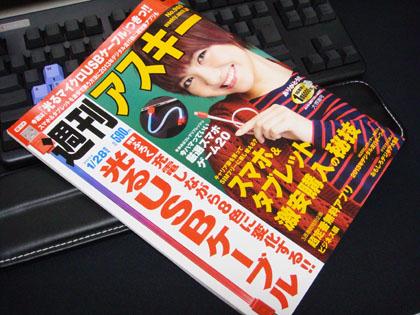 週刊アスキー1月28日増刊号(No.950)