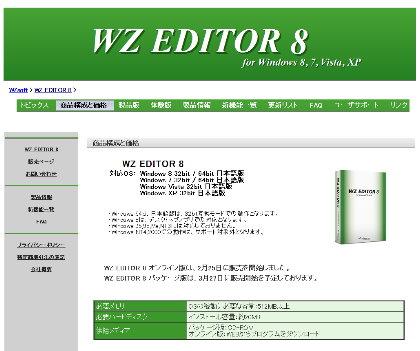 WZ EDITOR 8