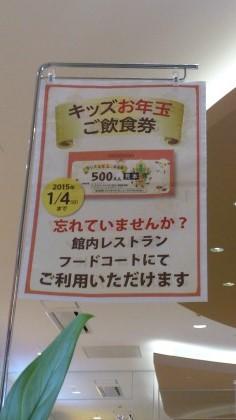 キッズお年玉ご飲食券500円分