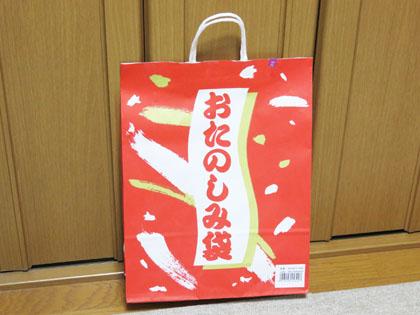 イオン広島祇園ケータイコーナーの福袋