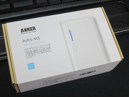 モバイルバッテリー ANKER Astro M3 13000mAh