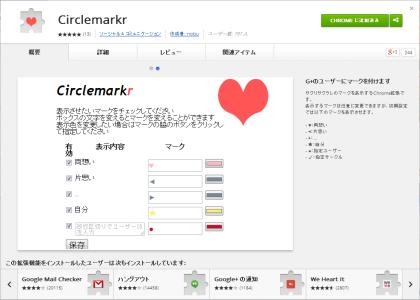 Circlemarkr