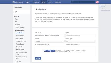 Facebook Like Buttonのページ