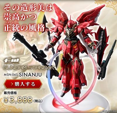 FW GUNDAM STANDart:シナンジュ