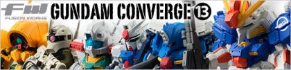 GUNDAM CONVERGEシリーズ第13弾