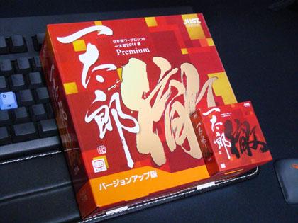 一太郎2014 徹 プレミアム バージョンアップ版