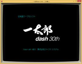 一太郎dash 30th