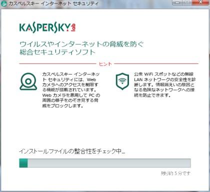 カスペルスキー2015 更新