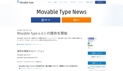 mMovable Type 6.0.5 の提供を開始
