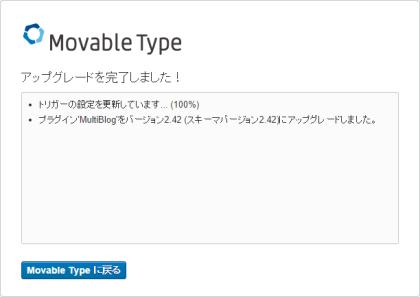 Movable Type 6.0.5 アップグレード完了