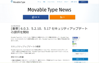 Movable Type 6.0.3リリース