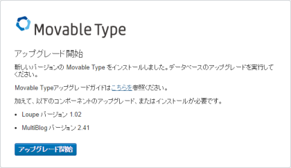 Movable Type 6.0.4 アップグレード開始!