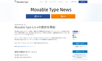 Movable Type 6.0.4提供開始