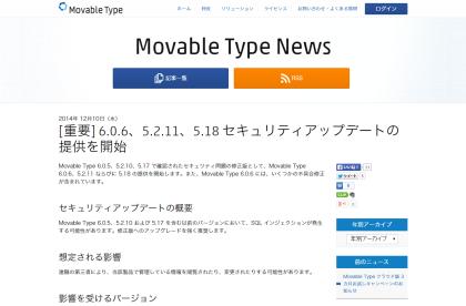 シックスアパート Movable Type 6.0.6 リリース