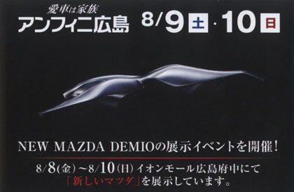 NEW MAZDA DEMIO 展示発表会 イオンモール広島府中