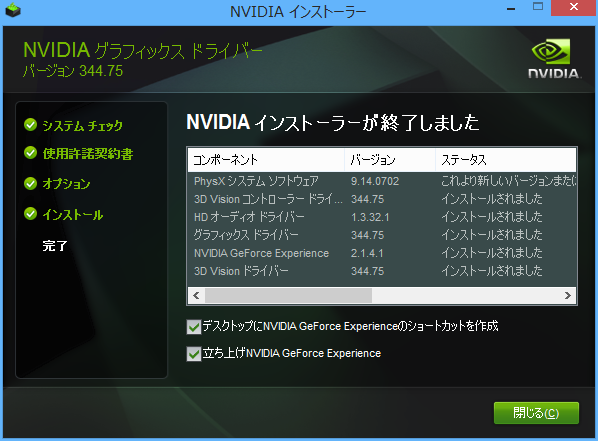 NVIDIA GeForce Game Ready Driver 344.75 WHQL アップデート完了
