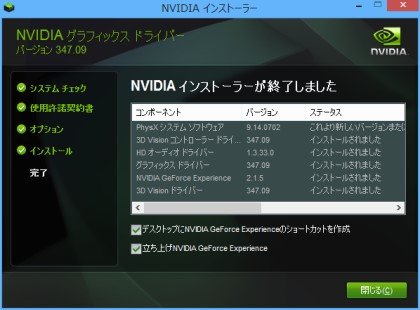 NVIDIA GeForce Game Ready Driver 347.09 BETA アップデート完了