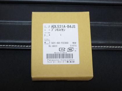 別売分岐水栓・キャップセット(品番:ADL531A-B4JS)