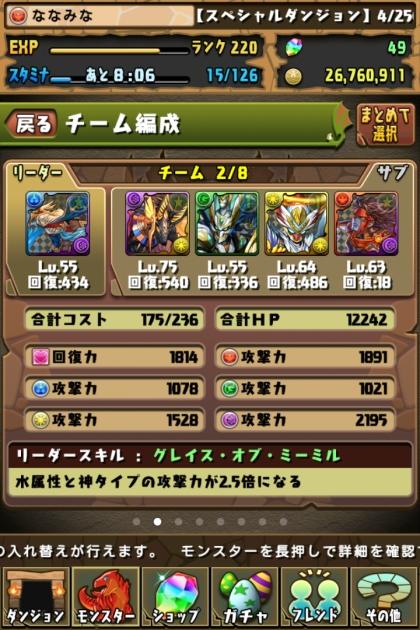 パズドラ チーム 2/8:神タイプパーティー