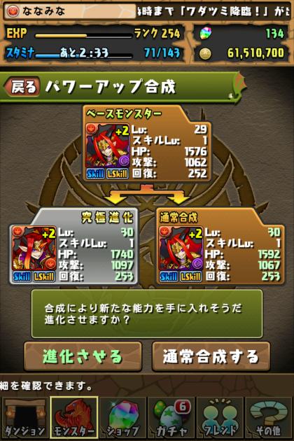 パズドラ 邪炎の魔神将・べリアル