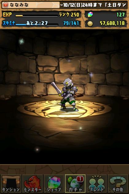 パズドラ ゴッドフェス結果 岩の魔剣士