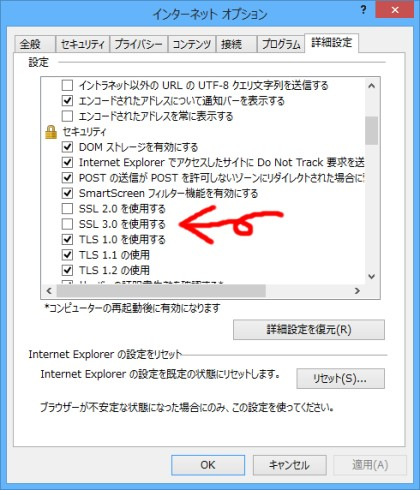 Internet Explorerで、SSL 3.0を無効化