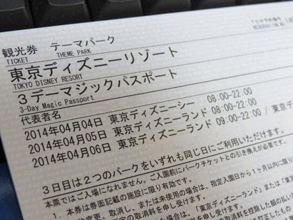 東京ディズニーリゾート旅行 決定
