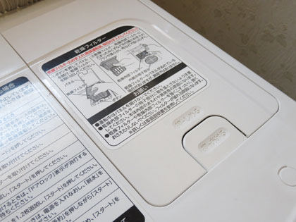 東芝ドラム型洗濯乾燥機TW-Z9100R 修理完了