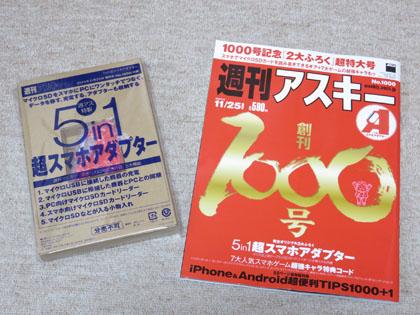 週刊アスキー 2014 11/25 創刊1000号