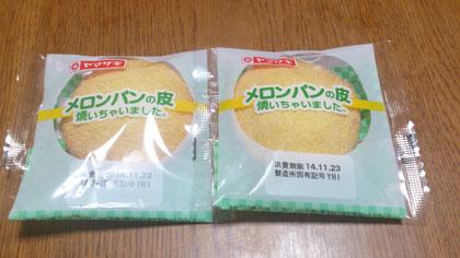 ヤマザキ メロンパンの皮 焼いちゃいました。