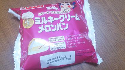 ヤマザキ とろーり やわらか食感 生ミルキークリーム メロンパン