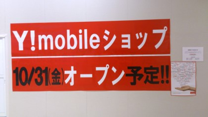 イオンモール広島祇園 10月31日 Y!mobileショップオープン