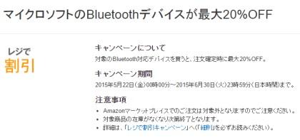 マイクロソフトのBluetoothデバイスが最大20%OFF